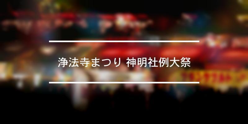 浄法寺まつり 神明社例大祭 2020年 [祭の日]