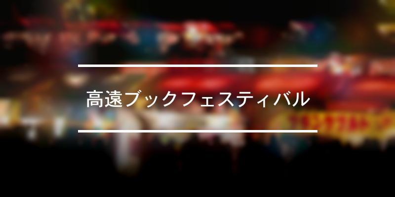 高遠ブックフェスティバル 2021年 [祭の日]
