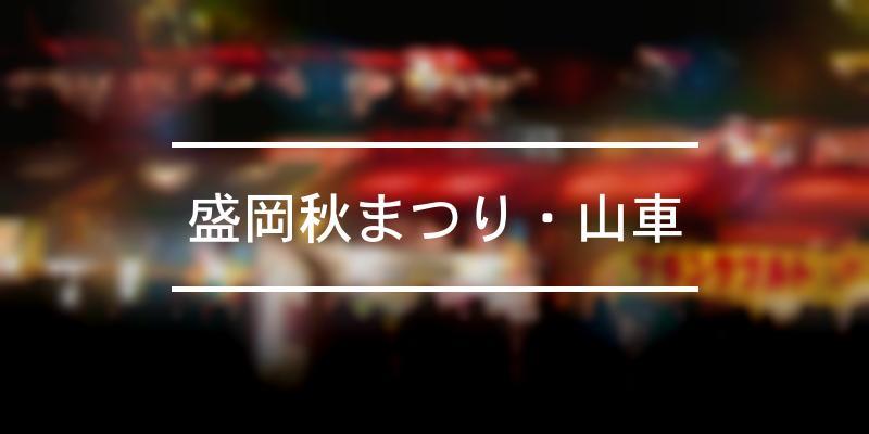 盛岡秋まつり・山車 2020年 [祭の日]