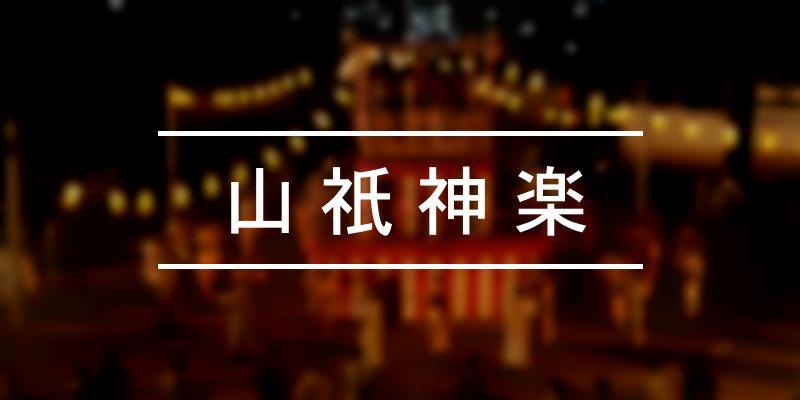 山祇神楽 2020年 [祭の日]
