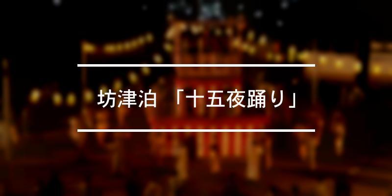 坊津泊 「十五夜踊り」 2021年 [祭の日]