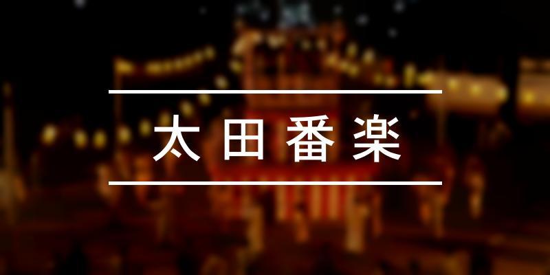 太田番楽 2020年 [祭の日]