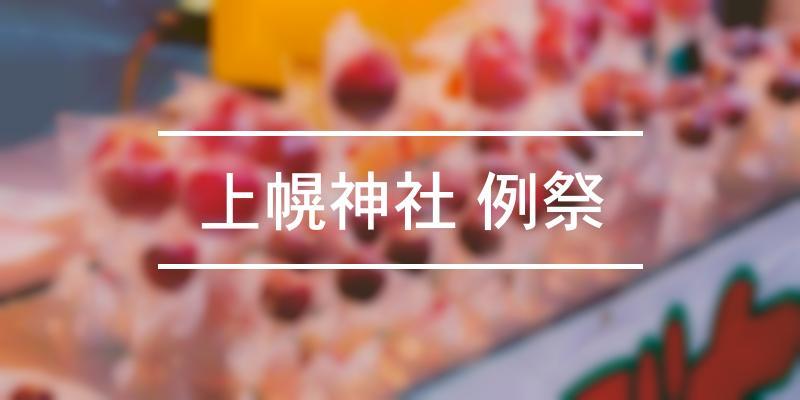 上幌神社 例祭 2021年 [祭の日]