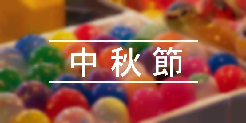 中秋節 2020年 [祭の日]