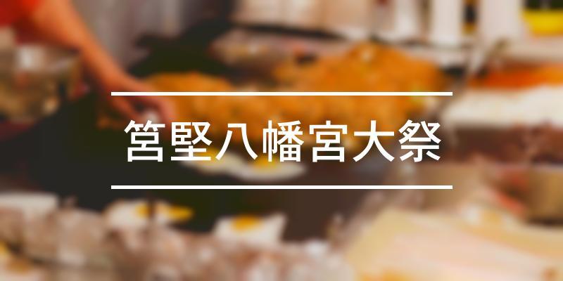 筥堅八幡宮大祭 2021年 [祭の日]