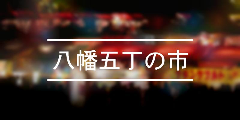 八幡五丁の市 2021年 [祭の日]