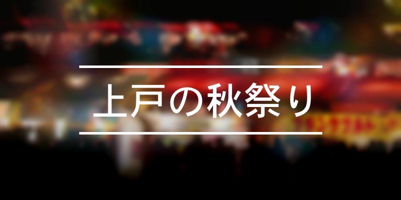 上戸の秋祭り 2021年 [祭の日]
