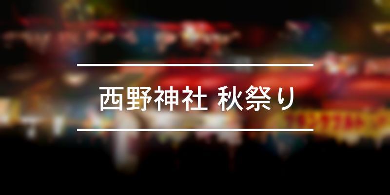 西野神社 秋祭り 2021年 [祭の日]