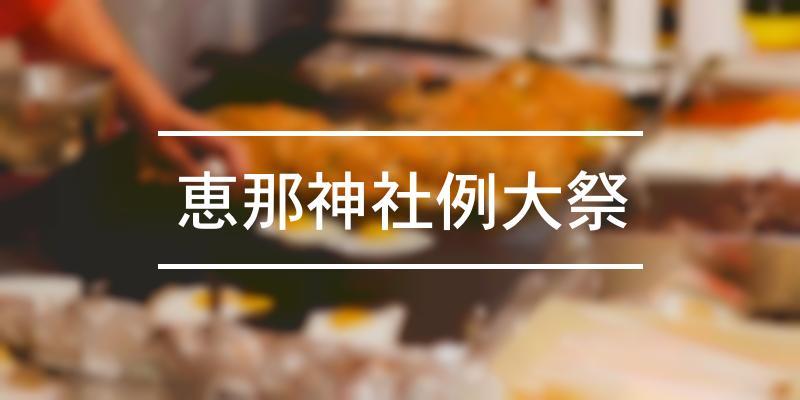恵那神社例大祭 2020年 [祭の日]