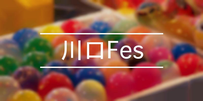 川口Fes 2020年 [祭の日]