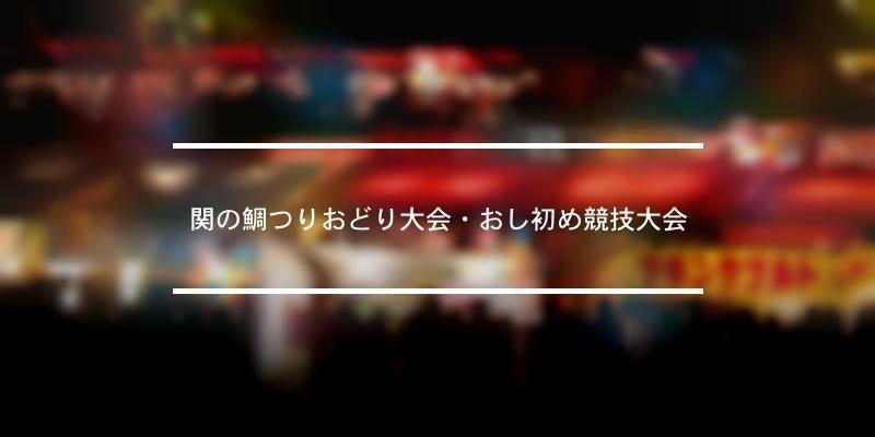 関の鯛つりおどり大会・おし初め競技大会 2021年 [祭の日]