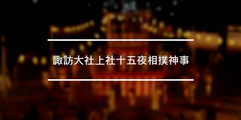 諏訪大社上社十五夜相撲神事 2021年 [祭の日]