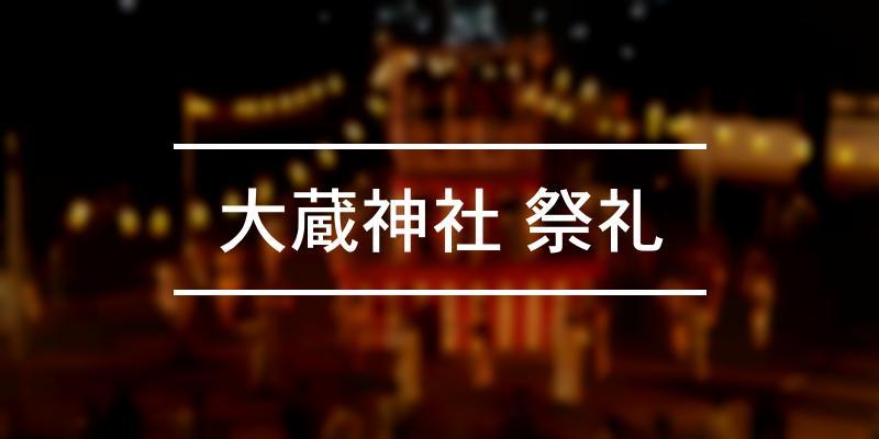 大蔵神社 祭礼 2021年 [祭の日]
