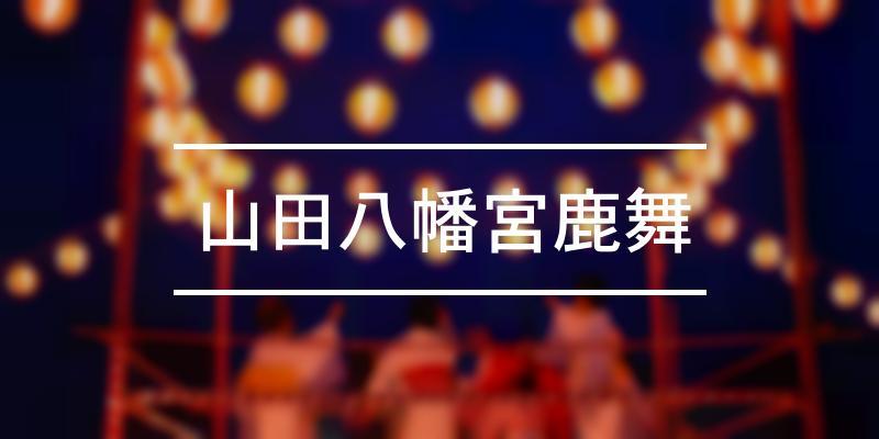 山田八幡宮鹿舞 2020年 [祭の日]