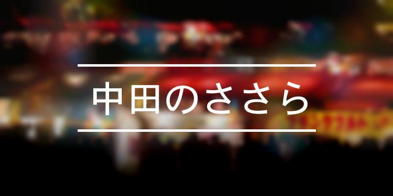 中田のささら 2021年 [祭の日]