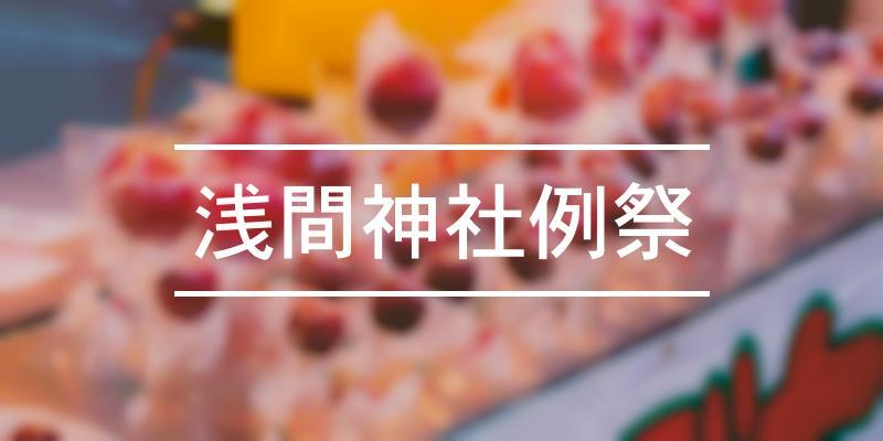 浅間神社例祭 2020年 [祭の日]