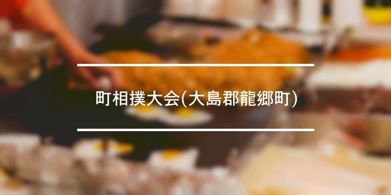 町相撲大会(大島郡龍郷町) 2021年 [祭の日]