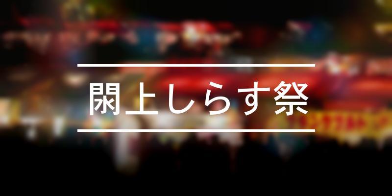 閖上しらす祭 2021年 [祭の日]