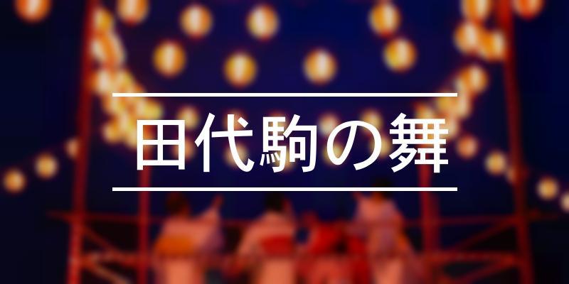 田代駒の舞 2021年 [祭の日]