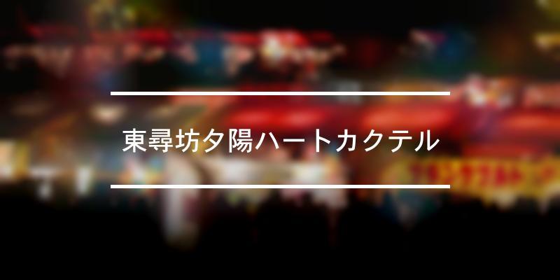 東尋坊夕陽ハートカクテル 2021年 [祭の日]