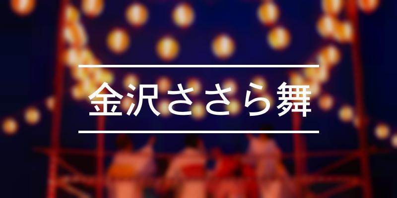 金沢ささら舞 2020年 [祭の日]