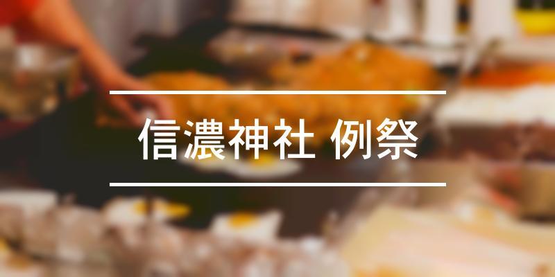 信濃神社 例祭 2021年 [祭の日]