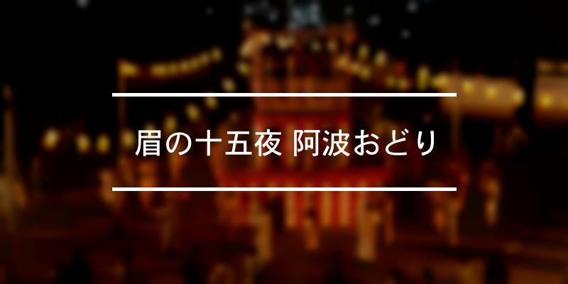 眉の十五夜 阿波おどり 2021年 [祭の日]