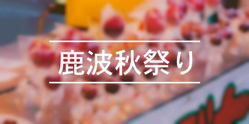 鹿波秋祭り 2020年 [祭の日]