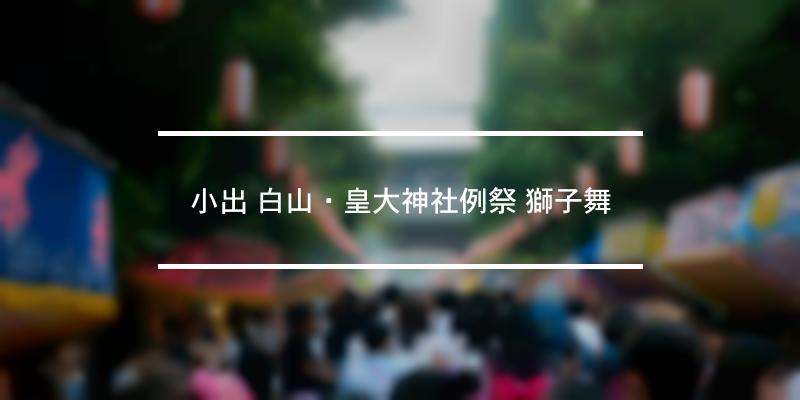小出 白山・皇大神社例祭 獅子舞 2021年 [祭の日]