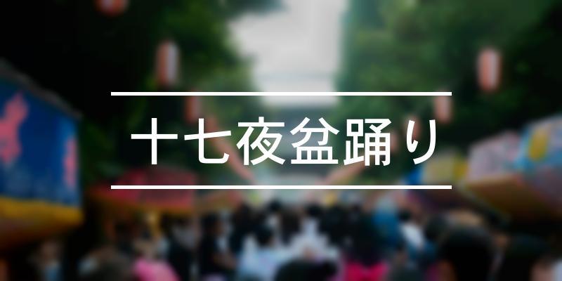 十七夜盆踊り 2021年 [祭の日]