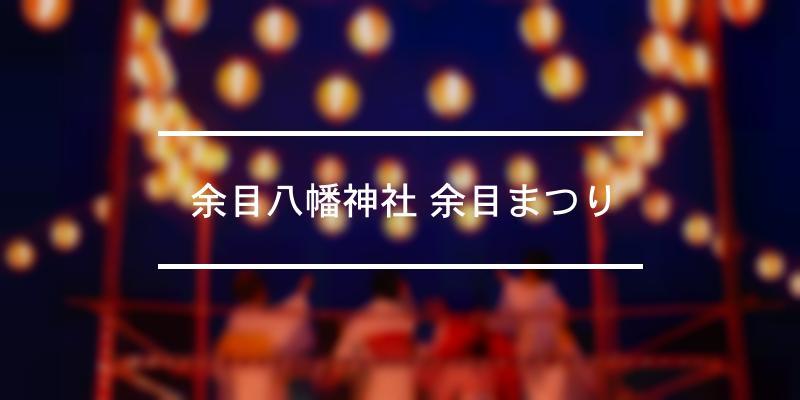 余目八幡神社 余目まつり 2020年 [祭の日]