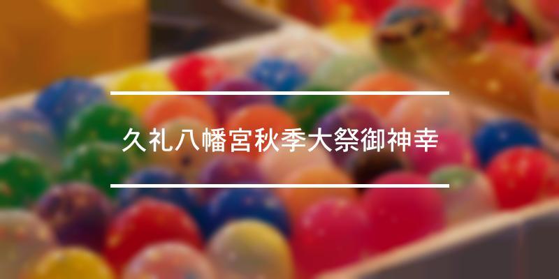 久礼八幡宮秋季大祭御神幸 2021年 [祭の日]