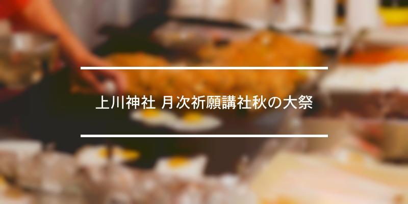上川神社 月次祈願講社秋の大祭 2021年 [祭の日]