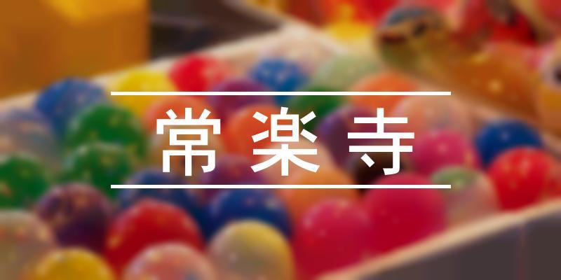 常楽寺 2020年 [祭の日]