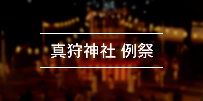 真狩神社 例祭 2021年 [祭の日]