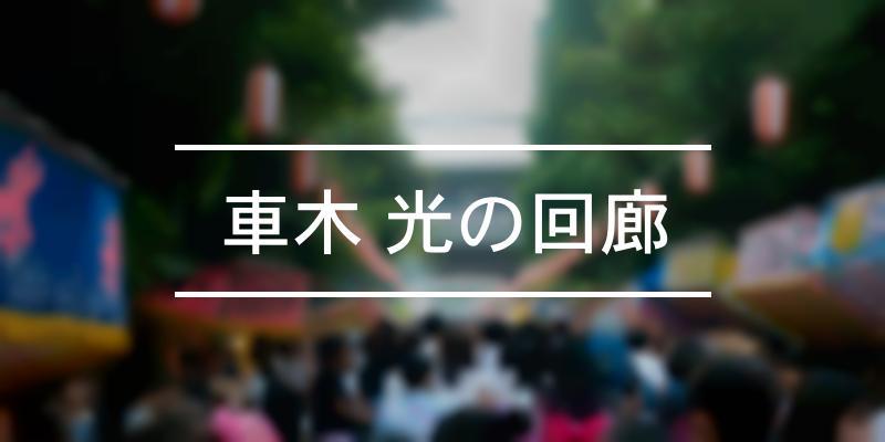 車木 光の回廊 2021年 [祭の日]