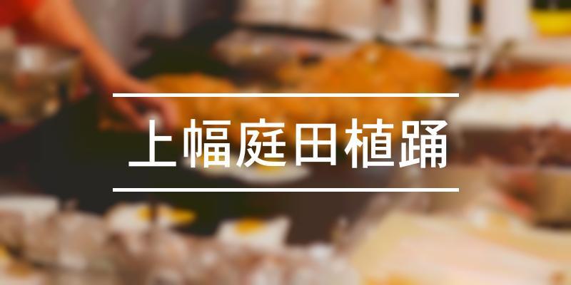 上幅庭田植踊 2020年 [祭の日]