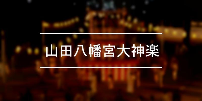 山田八幡宮大神楽 2020年 [祭の日]