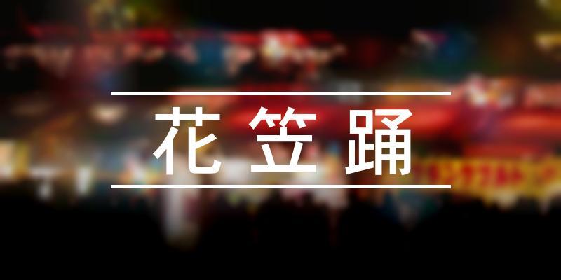 花笠踊 2021年 [祭の日]