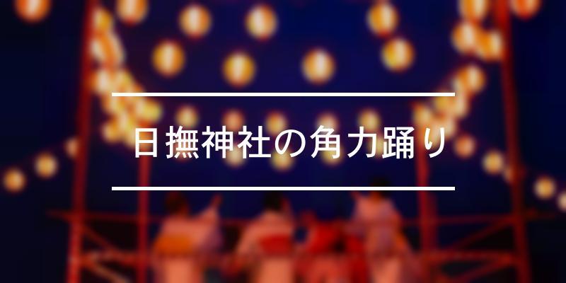 日撫神社の角力踊り 2021年 [祭の日]