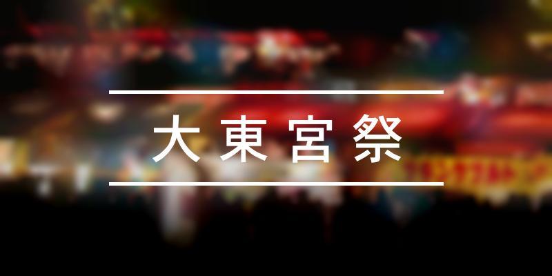 大東宮祭 2020年 [祭の日]