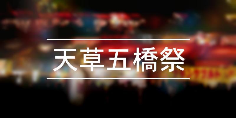 天草五橋祭 2020年 [祭の日]