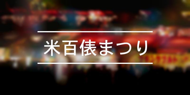 米百俵まつり 2020年 [祭の日]
