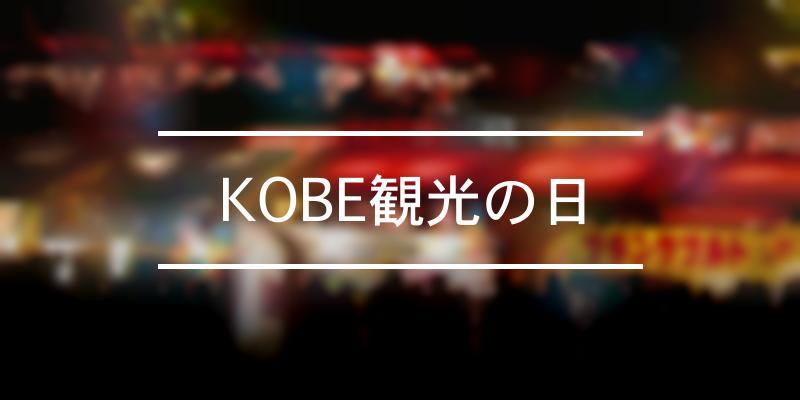 KOBE観光の日 2021年 [祭の日]