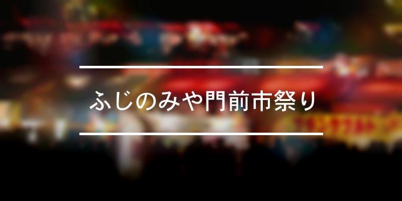 ふじのみや門前市祭り 2021年 [祭の日]