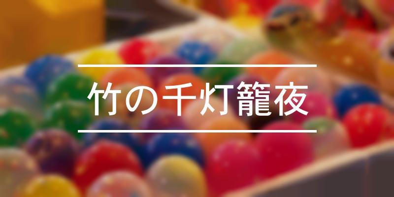 竹の千灯籠夜 2021年 [祭の日]