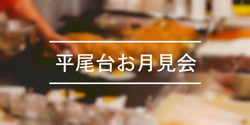 平尾台お月見会 2020年 [祭の日]