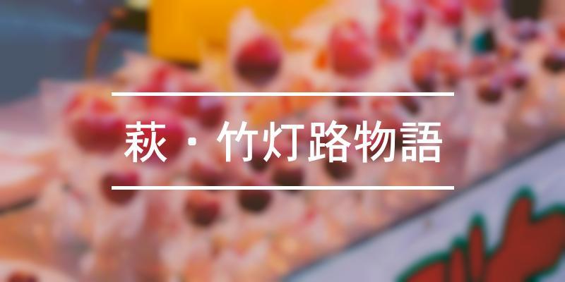 萩・竹灯路物語 2021年 [祭の日]