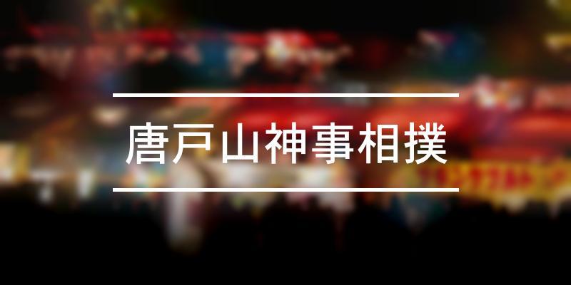 唐戸山神事相撲 2020年 [祭の日]