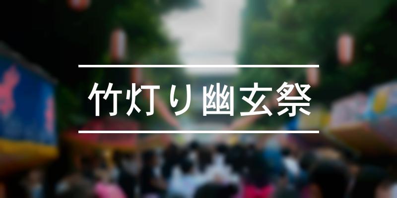 竹灯り幽玄祭 2021年 [祭の日]